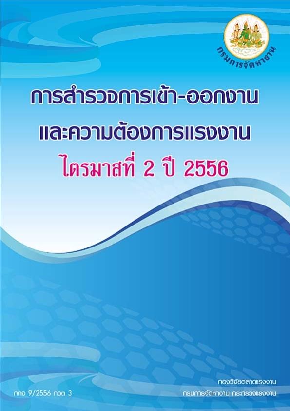 38.การสำรวจการเข้า-ออกงานและความต้องการแรงงาน ไตรมาสที่ 2 ปี 2556
