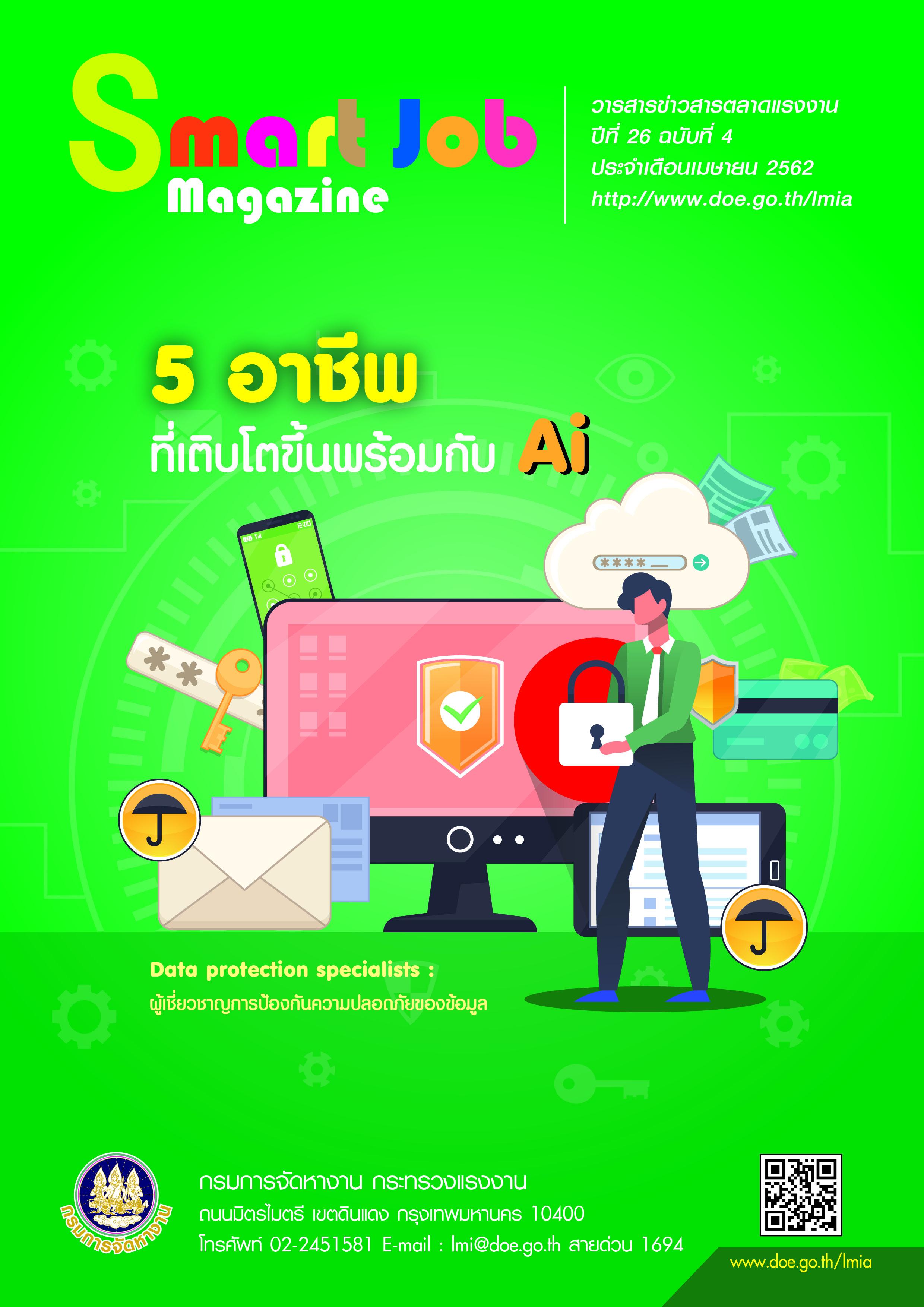 วารสารข่าวสารตลาดแรงงาน Smart Job Magazine ประจำเดือนเมษายน 2562