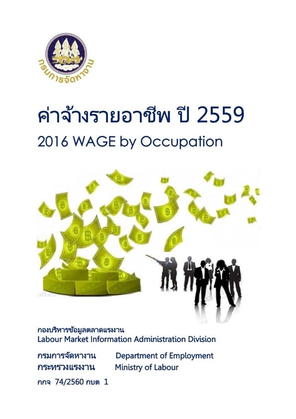 50.ค่าจ้างรายอาชีพปี 2559