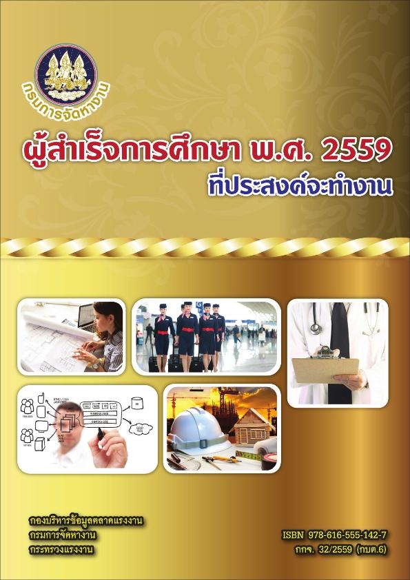 24.หนังสือผู้สำเร็จการศึกษา พ.ศ. 2559 ที่ประสงค์จะทำงาน