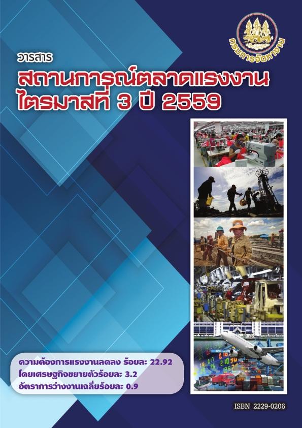 วารสารสถานการณ์ตลาดแรงงานรายไตรมาสที่ 3/2559