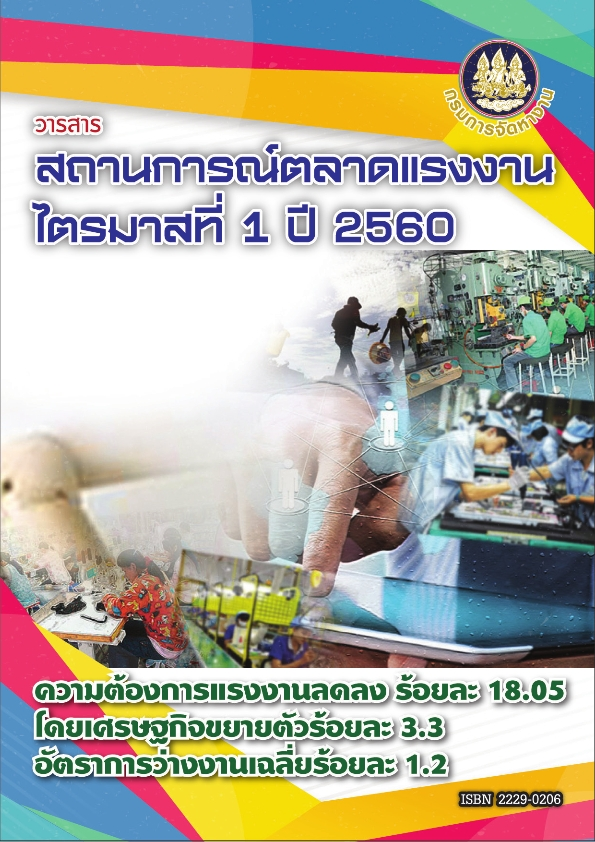 วารสารสถานการณ์ตลาดแรงงานรายไตรมาสที่ 1/2560
