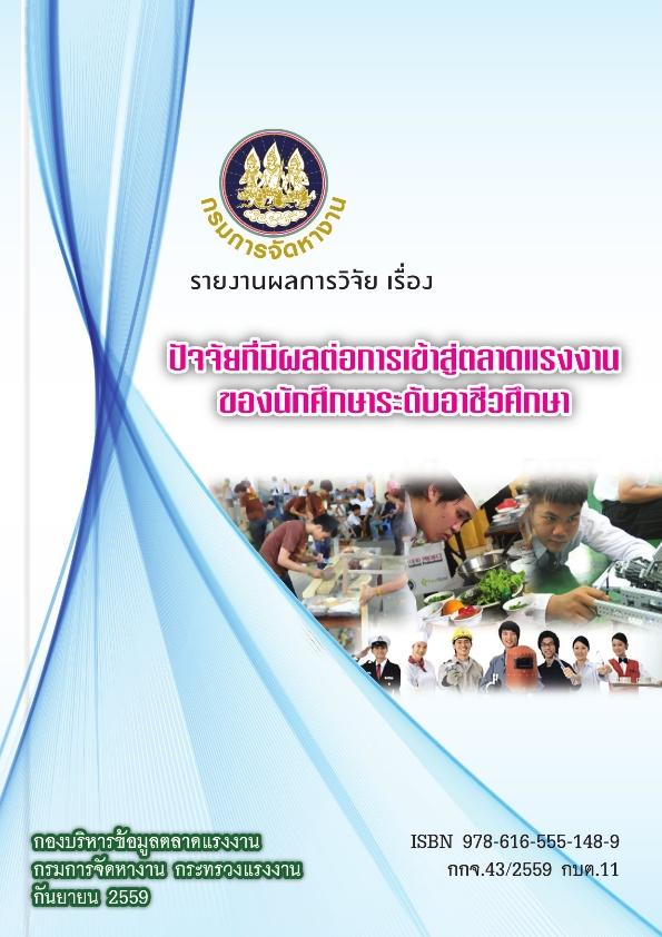 45.รายงานผลการวิจัยเรื่องปัจจัยที่มีผลต่อการเข้าสู่ตลาดแรงงานของนักศึกษาระดับอาชีวศึกษา