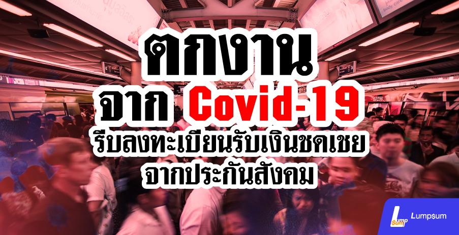 ผู้ประกันที่ถูกพักงานขอรับประโยชน์ทดแทนเหตุสุดวิสัย (Covid-19)