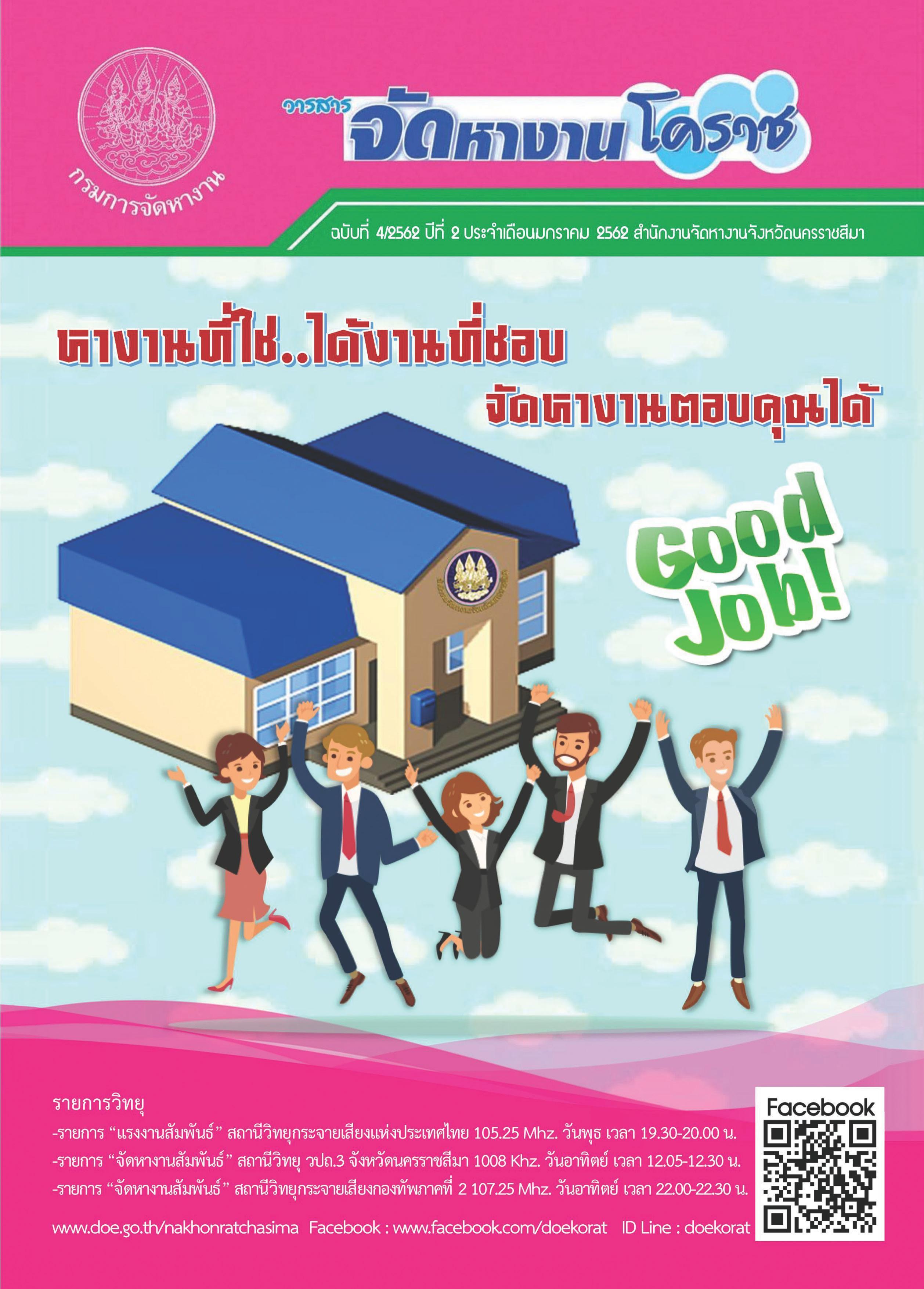 วารสารจัดหางานโคราช ฉบับที่ 4/2562 ปีที่ 2 ประจำเดือนมกราคม 2562