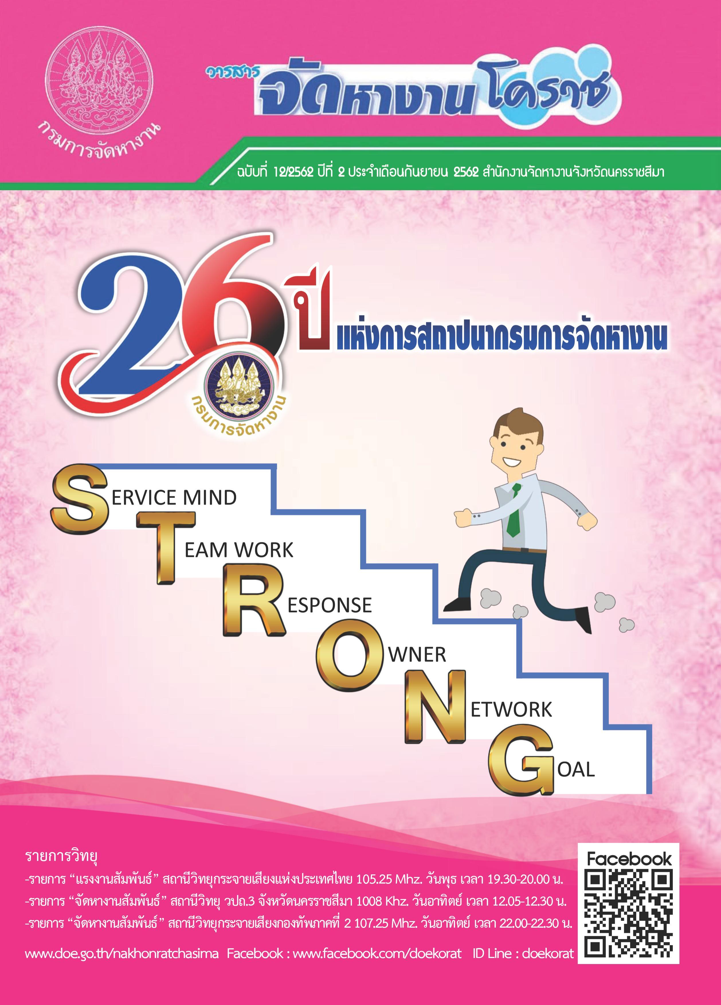 วารสารจัดหางานโคราช ฉบับที่ 12/2562 ปีที่ 2 ประจำเดือนกันยายน 2562