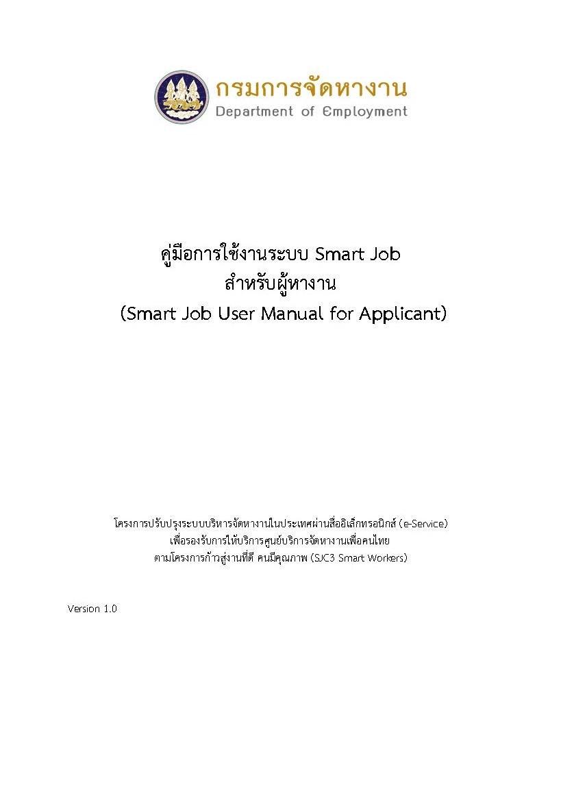 คู่มือ smart job สำหรับคนหางาน