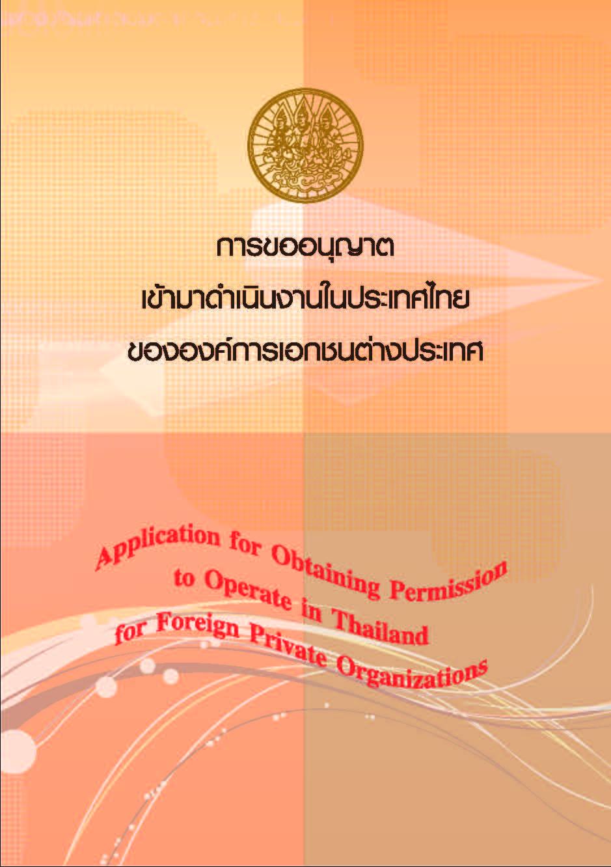 การขออนุญาตเข้ามาดำเนินงานในประเทศไทยขององค์กรเอกชนต่างประเทศ
