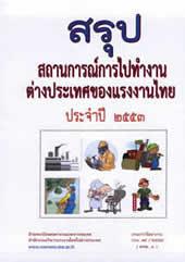 สรุป สถานการณ์การไปทำงานต่างประเทศของแรงงานไทย ประจำปี 2553