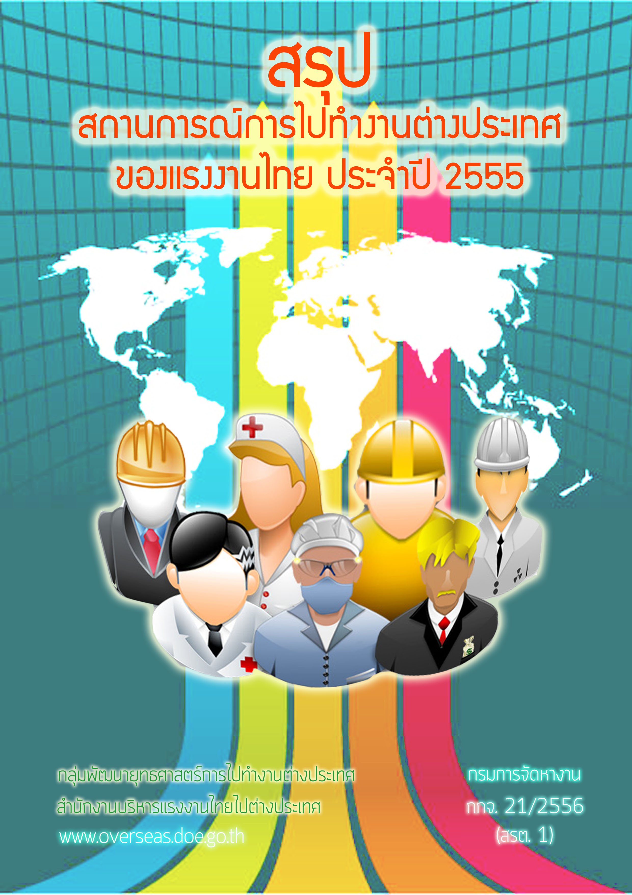 สรุป สถานการณ์การไปทำงานต่างประเทศของแรงงานไทย ประจำปี 2555