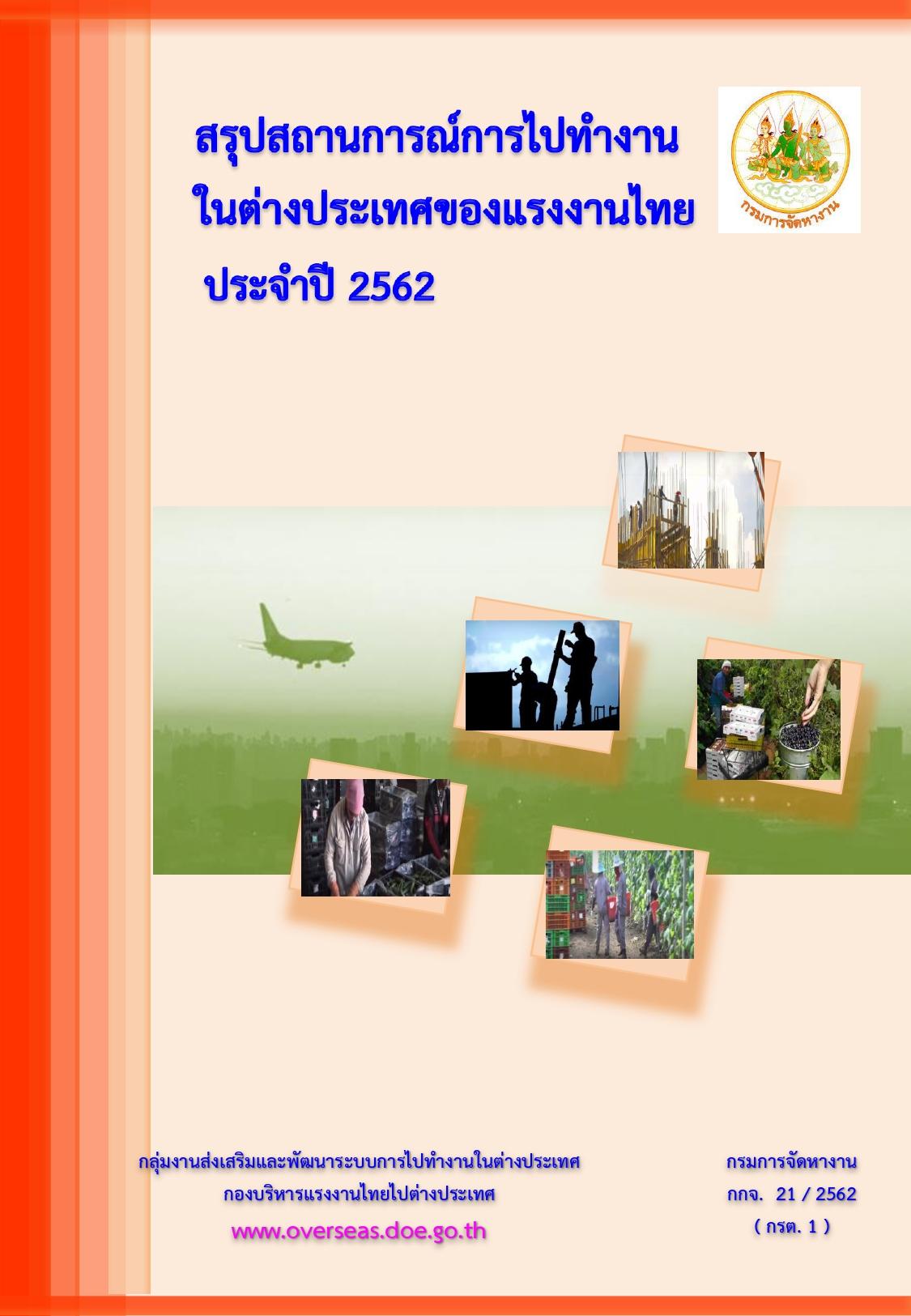 สรุป สถานการณ์การไปทำงานต่างประเทศของแรงงานไทย ประจำปี 2562