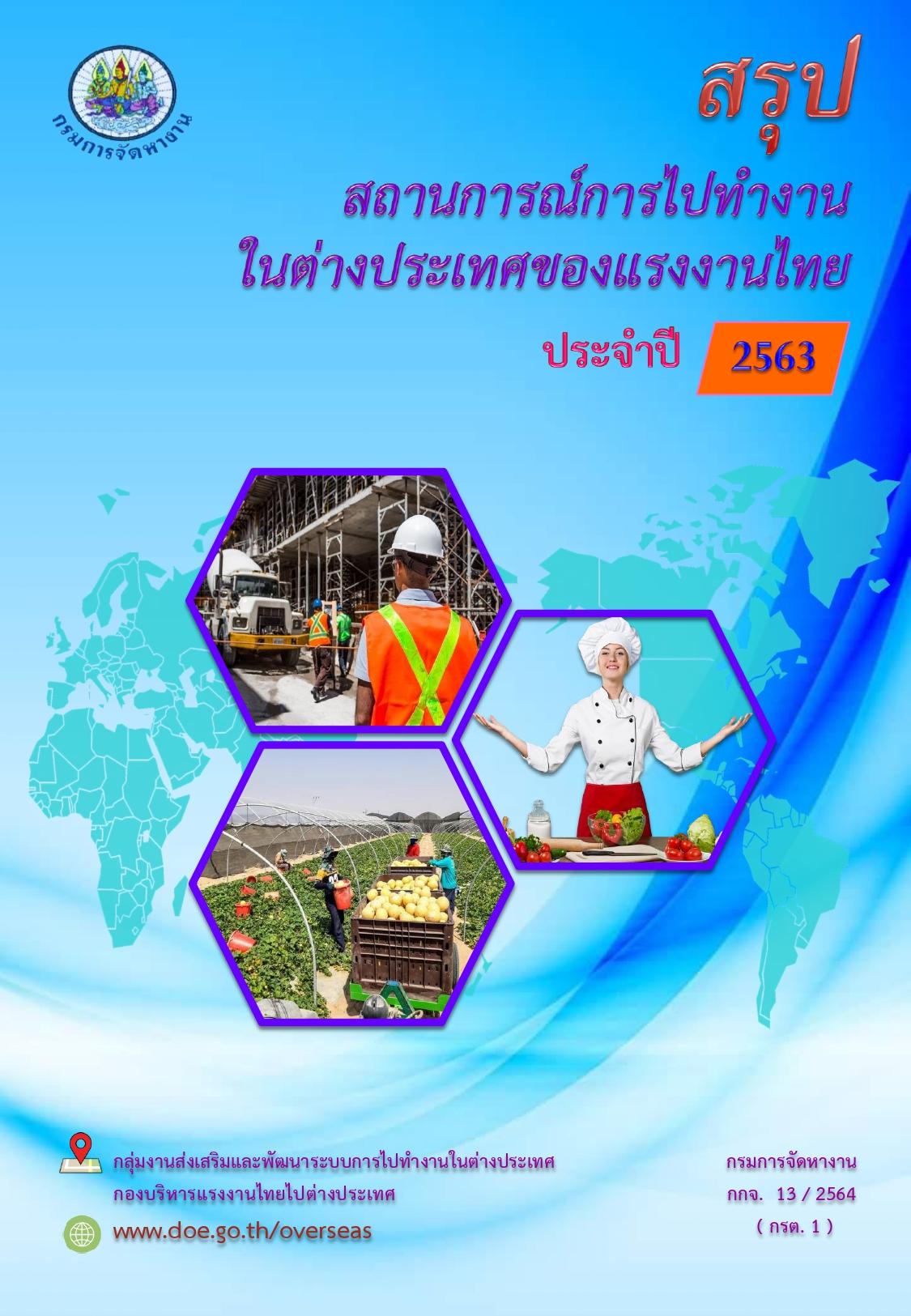 สรุป สถานการณ์การไปทำงานต่างประเทศของแรงงานไทย ประจำปี 2563
