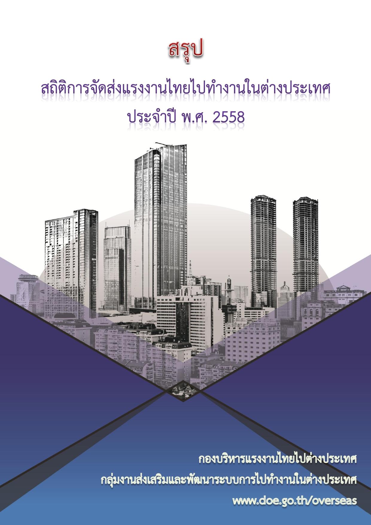สรุป สถานการณ์การไปทำงานต่างประเทศของแรงงานไทย ประจำปี 2558