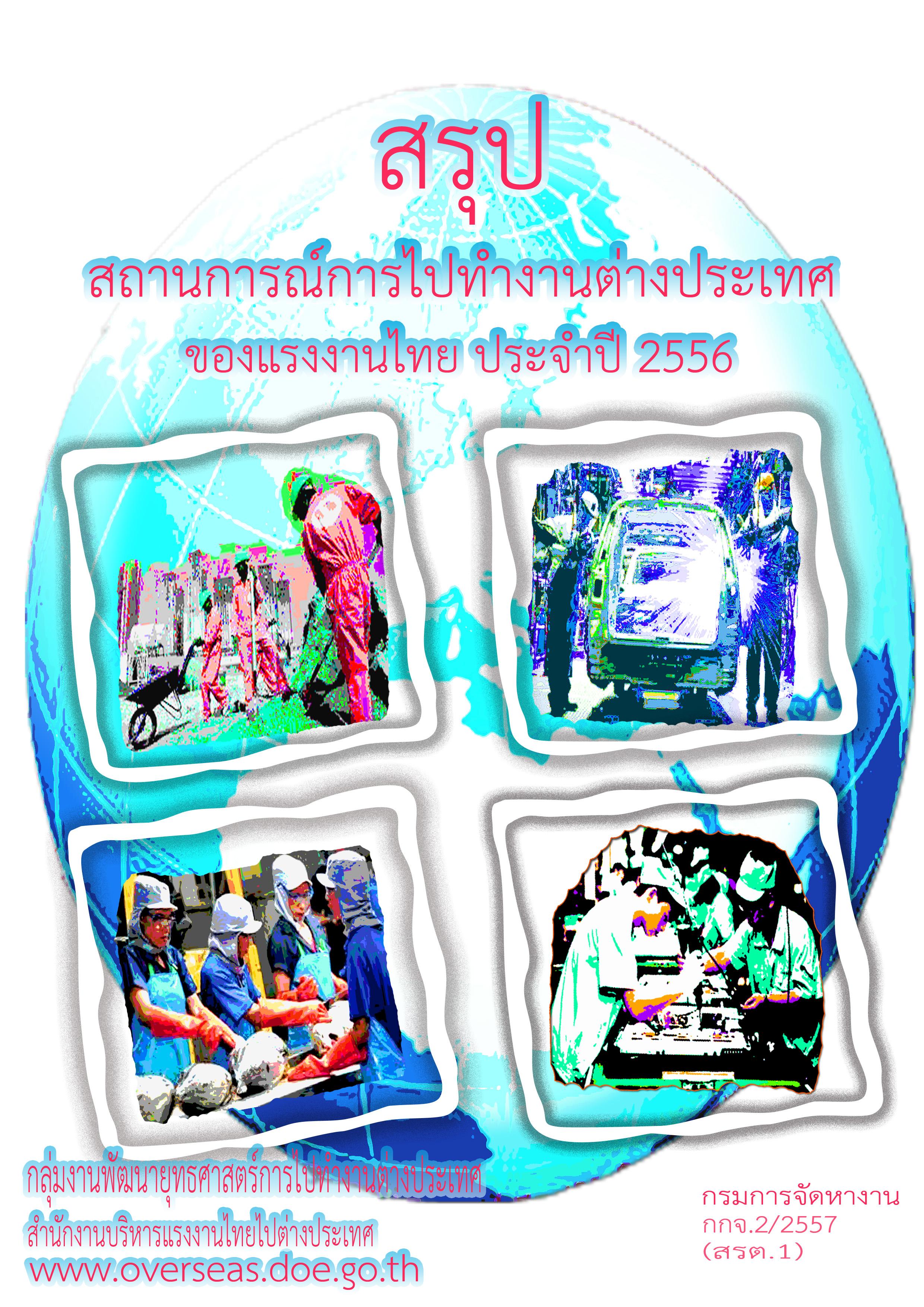 สรุป สถานการณ์การไปทำงานต่างประเทศของแรงงานไทย ประจำปี 2556
