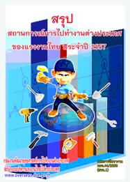สรุป สถานการณ์การไปทำงานต่างประเทศของแรงงานไทย ประจำปี 2557