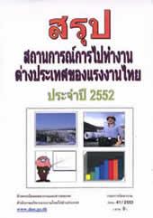 สรุป สถานการณ์การไปทำงานต่างประเทศของแรงงานไทย ประจำปี 2552