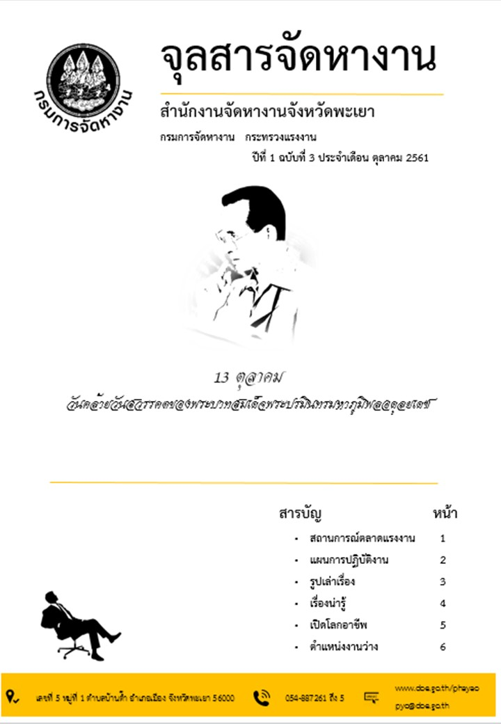 จุลสารจัดหางาน เดือน ตุลาคม 2561