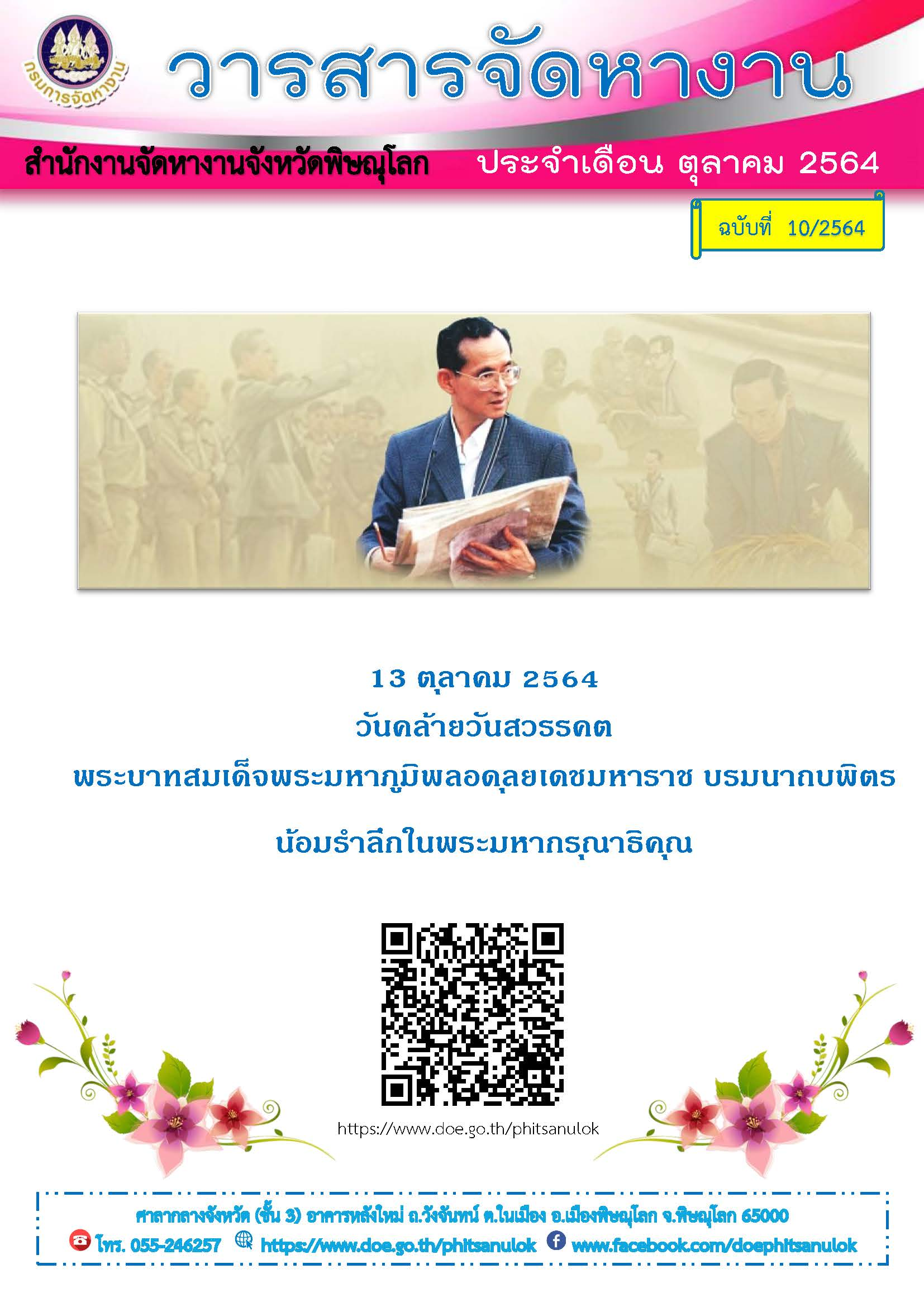 วารสาารจัดหางาน จังหวัดพิษณุโลก ประจำเดือน ตุลาคม 2564