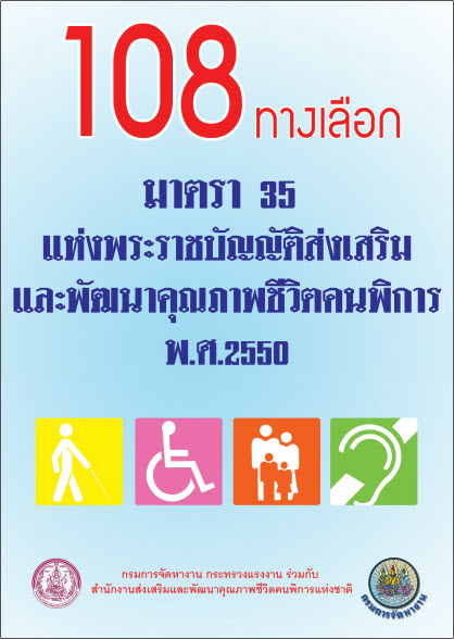 108 ทางเลือก มาตรา 35 พรบ.ส่งเสริมและพัฒนาคุณภาพชีวิตคนพิการ