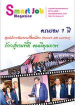 Smart Job Magazine ปีที่ 23 ฉบับที่ 1
