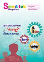Smart Job Magazine ปีที่ 23 ฉบับที่ 2