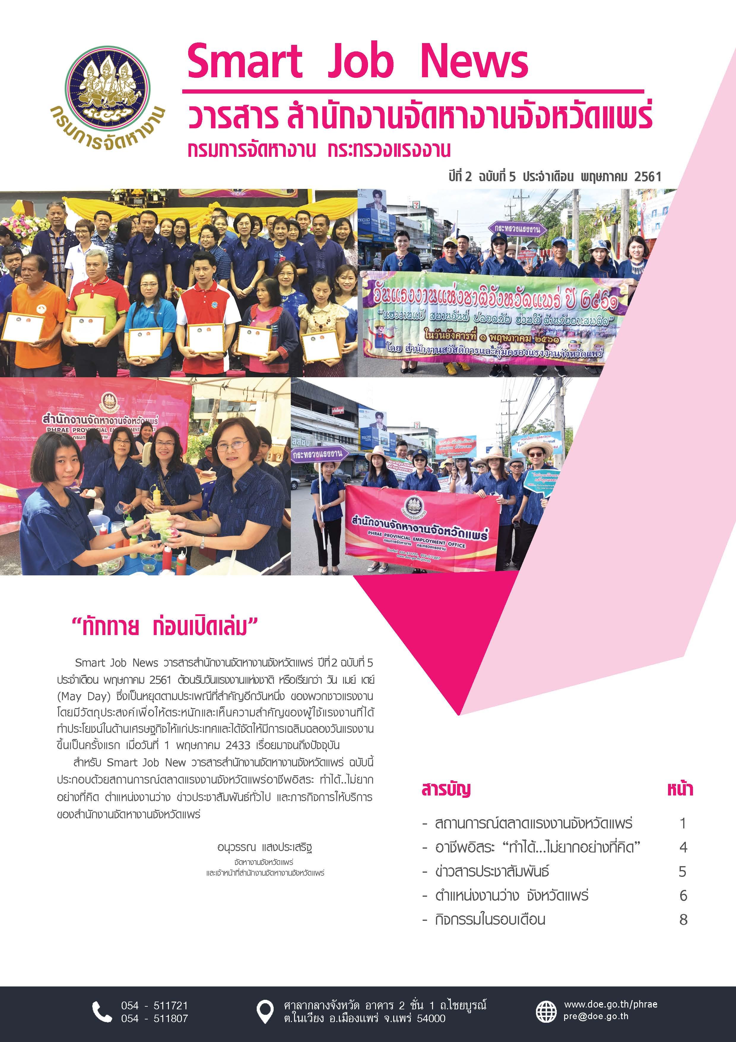 วารสารสำนักงานจัดหางานจังหวัดแพร่ ปีที่ 2 ฉบับที่ 5 ประจำเดือน พฤษภาคม 2561