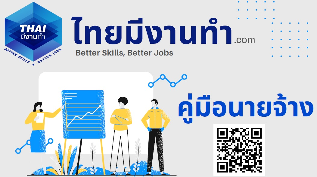 คู่มือนายจ้าง : การใช้งานระบบไทยมีงานทำ.com