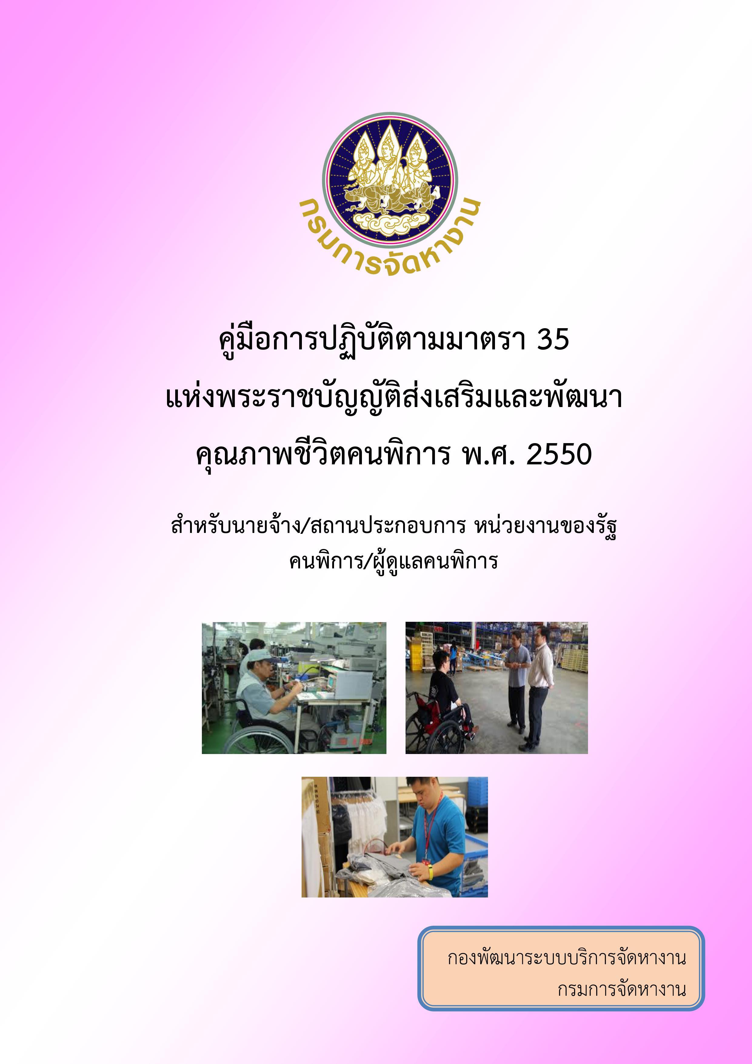 คู่มือการปฏิบัติตามมาตรา 35 แห่งพระราชบัญญัติส่งเสริมและพัฒนาคุณภาพชีวิตคนพิการ พ.ศ. 2550