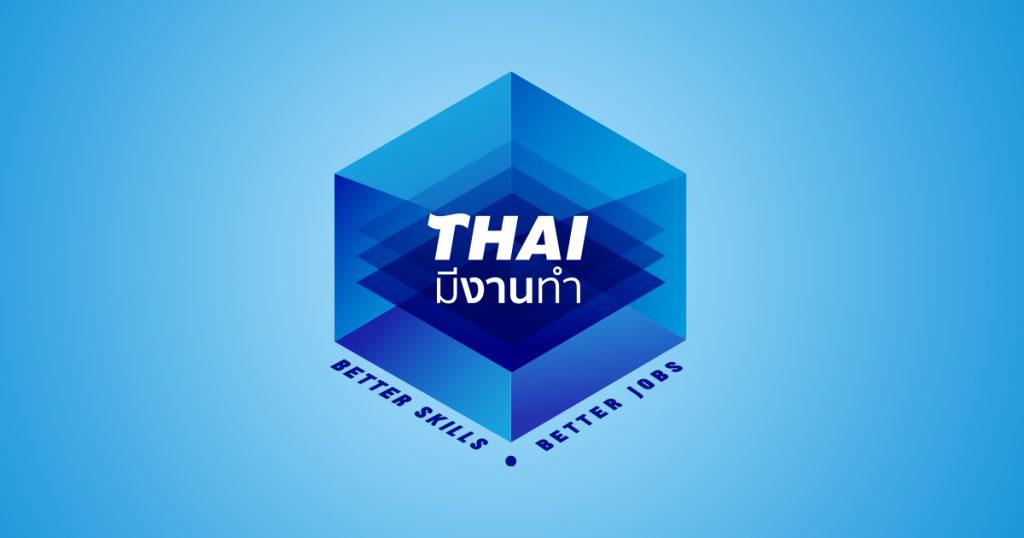คู่มือการใช้งานระบบไทยมีงานทำ สำหรับผู้สมัครงานและนายจ้าง