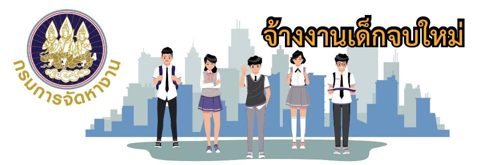คู่มือการใช้งานระบบไทยมีงานทำ สำหรับนักศึกษาจบใหม่และสถานประกอบการ
