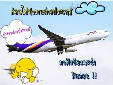 การแจ้งการเดินทางไปต่างประเทศ