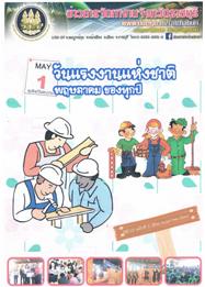 วารสารประจำเดือน พฤษภาคม 2560