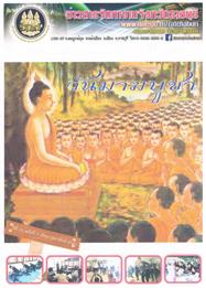วารสารประจำเดือนกุมภาพันธ์ 2560