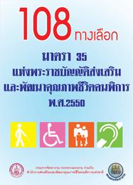 108 ทางเลือก มาตรา35 แห่งพระราชบัญญัติส่งเสริมและพัฒนาคุณภาพชีวิตคนพิการ พ.ศ.2550