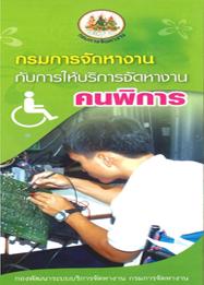 การให้บริการจัดหางานคนพิการ