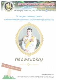 วารสารประจำเดือนกรกฎาคม 2562