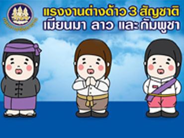 การจดทะเบียนแรงงานต่างด้าว ตามมติคณะรัฐมนตรีเมื่อวันที่ 23 กุมภาพันธ์ 2559