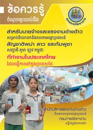ข้อควรรู้สำหรับนายจ้างและแรงงานต่างด้าวสัญชาติพม่า ลาว กัมพูชา