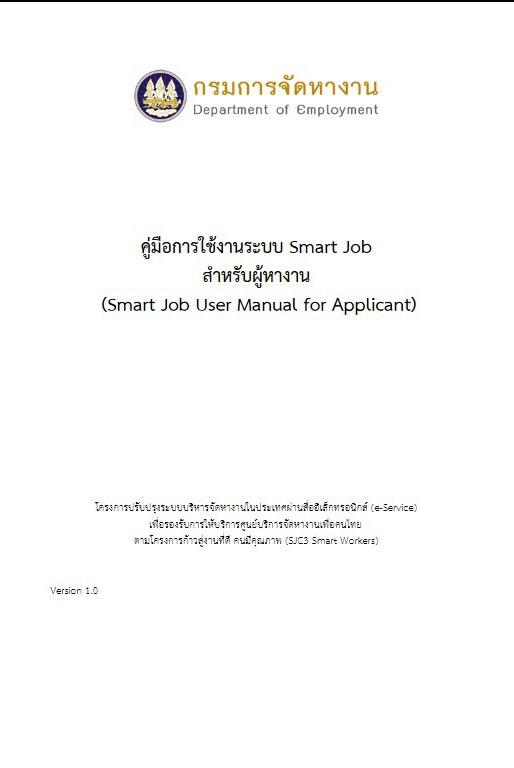 คู่มือการใช้งานระบบจัดหางานในประเทศ Smart Job สำหรับผู้หางาน