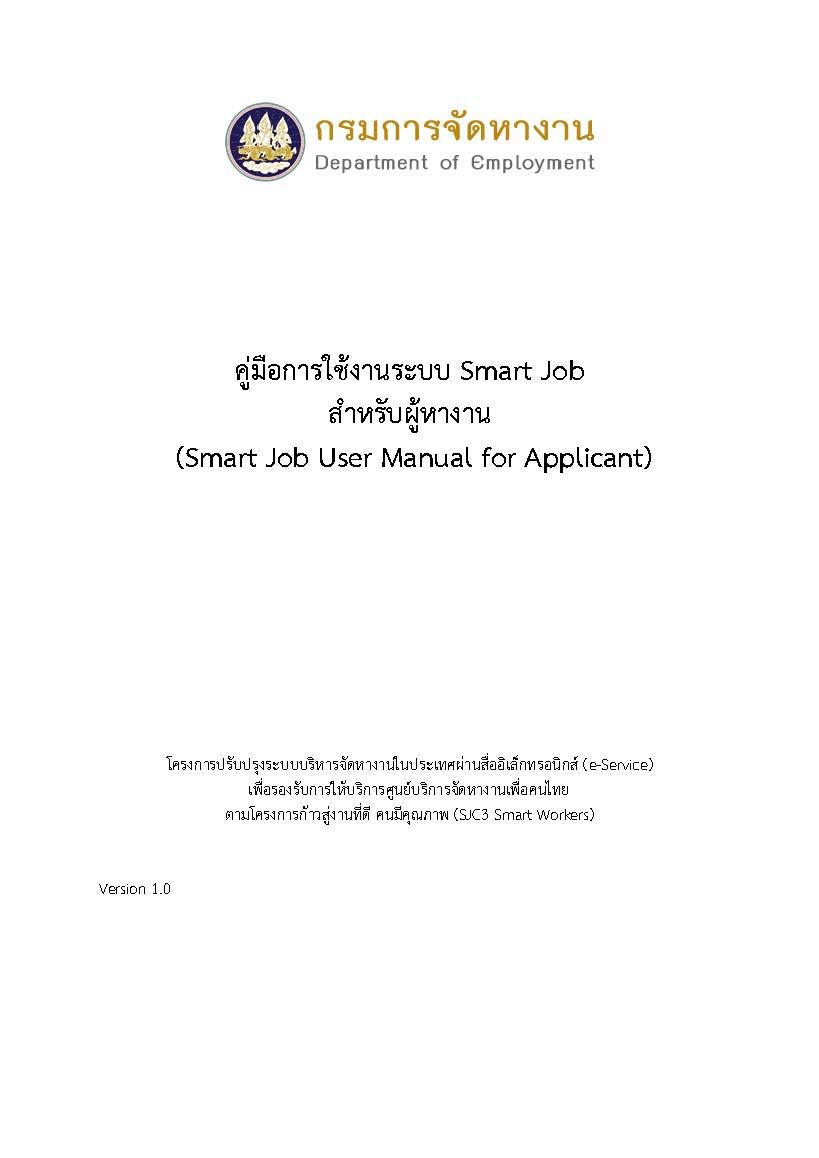 คู่มือการใช้งานระบบ Smart job สำหรับผู้หางาน