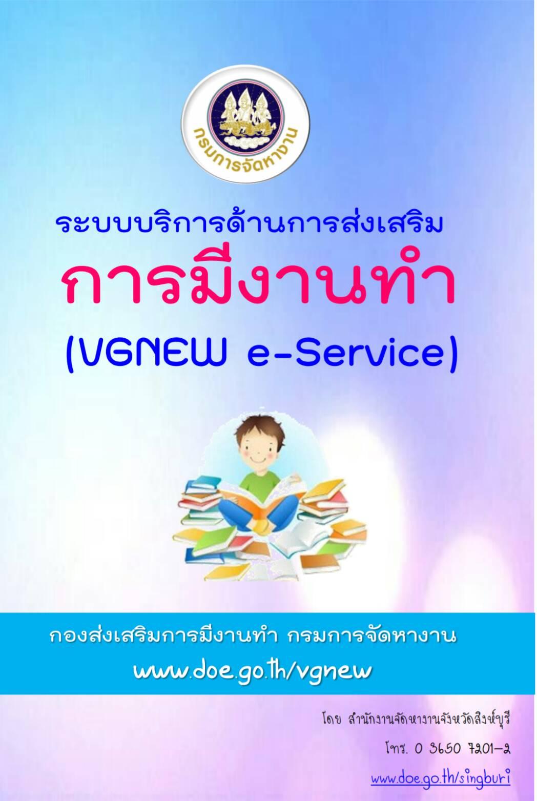 คู่มือการใช้ระบบบริการด้านการส่งเสริมการมีงานทำ (VGNEW e-Service)