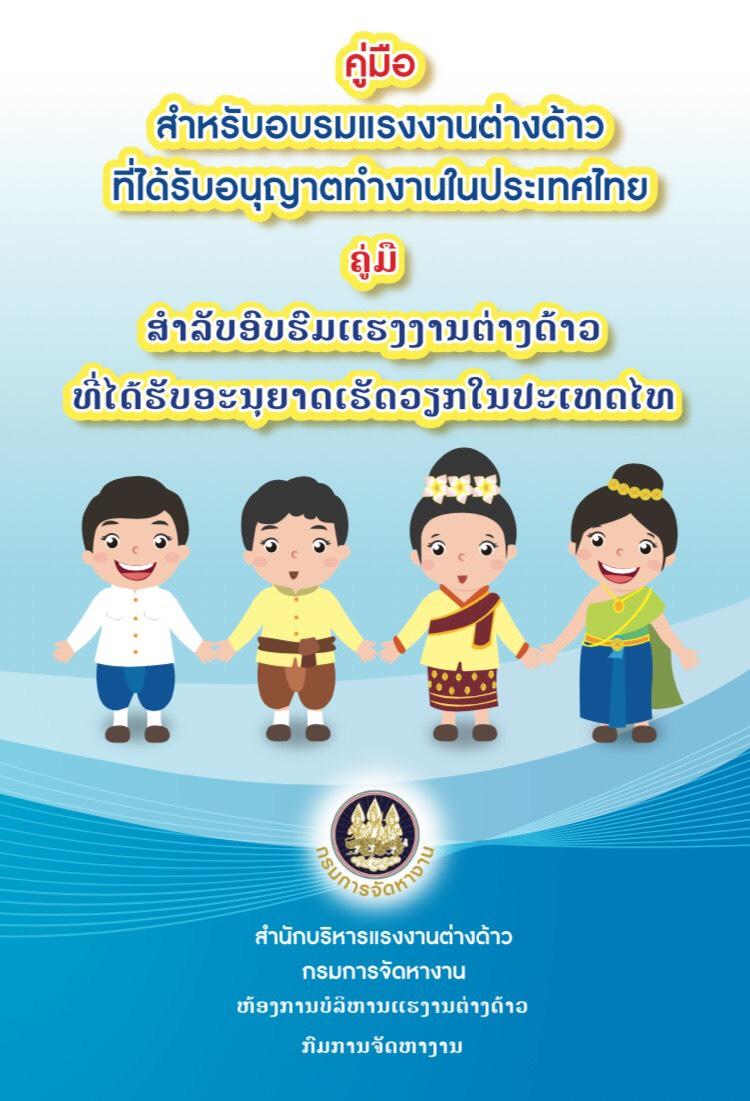 ปกคู่มือสำหรับอบรมแรงงานต่างด้าวที่ได้รับอนุญาตทำงานในประเทศไทย (ลาว)