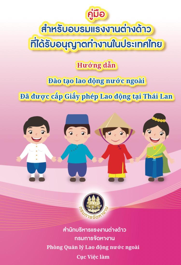 ปกคู่มือสำหรับอบรมแรงงานต่างด้าวที่ได้รับอนุญาตทำงานในประเทศไทย (เวียดนาม)