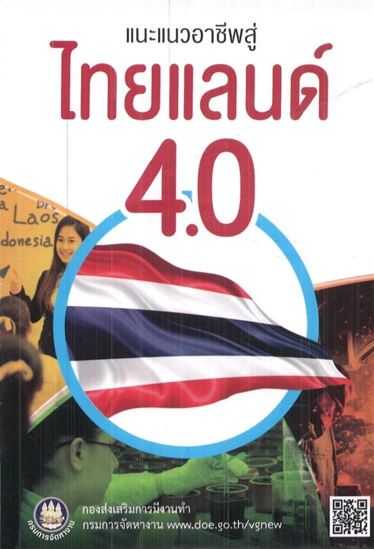 ปกแนะแนวอาชีพสู่ไทยแลนด์ 4.0