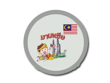 การขอใบอนุญาตกรณีการจัดกิจกรรมออกร้านขายอาหารและสินค้าไทยในมาเลเซีย