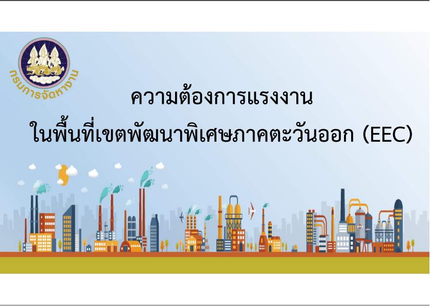 ความต้องการแรงงานในพื้นที่เขตพัฒนาพิเศษภาคตะวันออก EEC