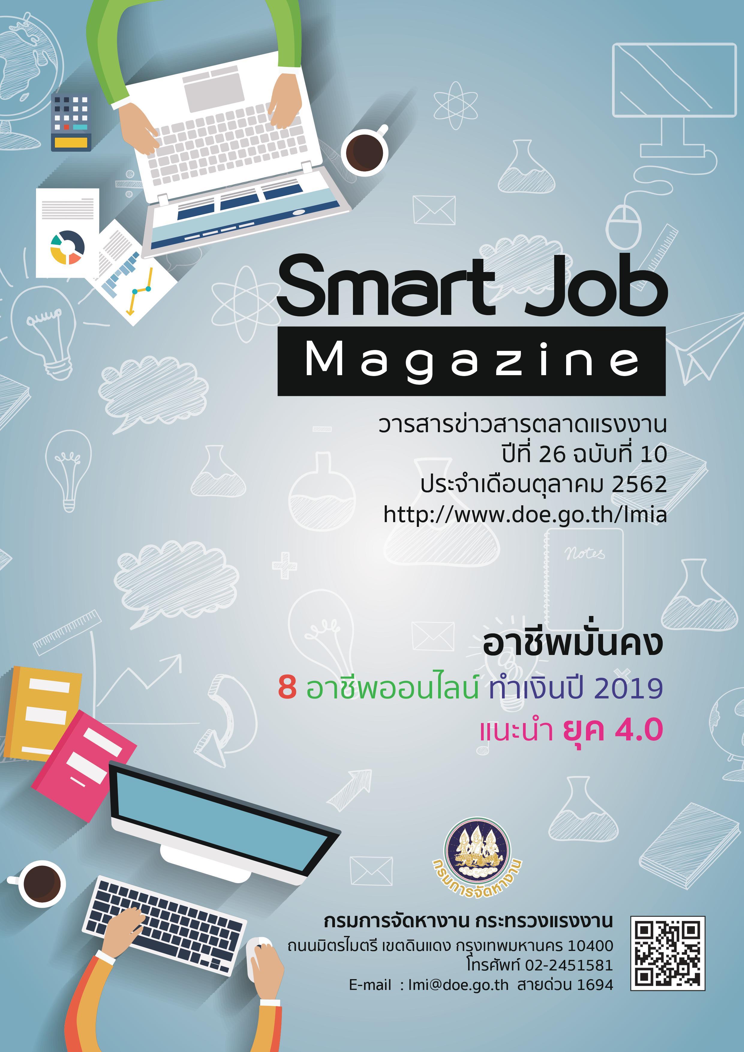 Smart Job Magazine วารสารสถานการณ์ตลาดแรงงาน ปีที่ 26 ฉบับที่ 10 ประจำเดือนตุลาคม 2562