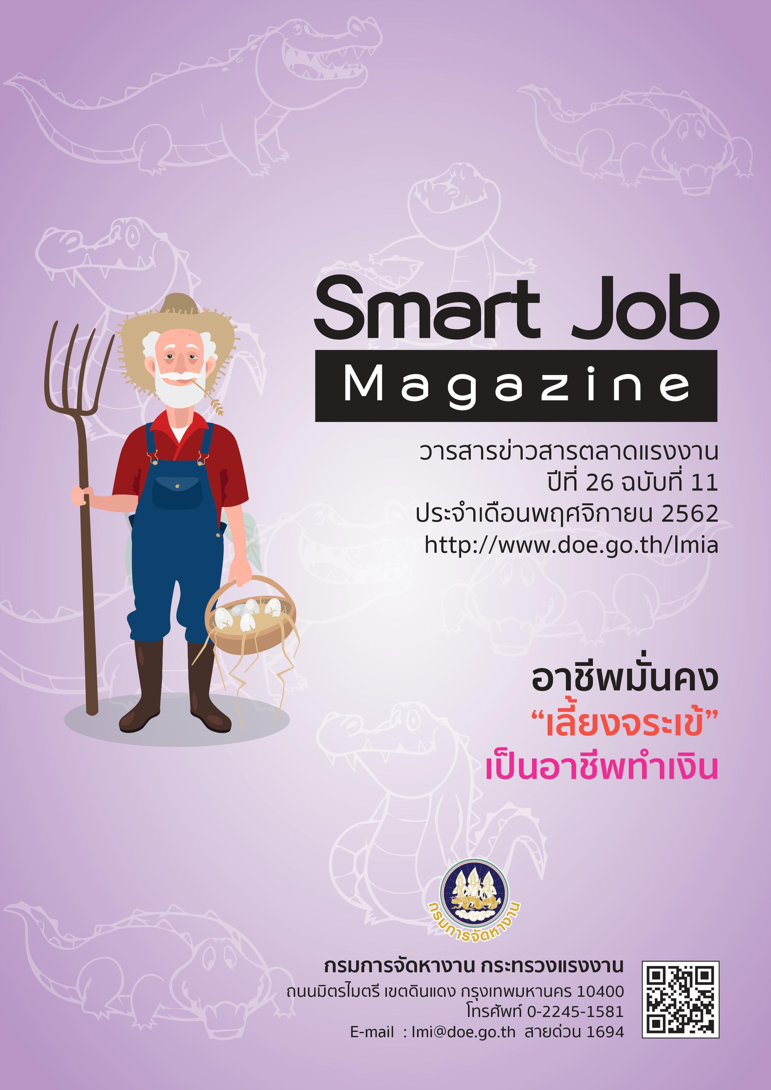 Smart Job Magazine วารสารสถานการณ์ตลาดแรงงาน ปีที่ 26 ฉบับที่ 11 ประจำเดือนพฤศจิกายน 2562