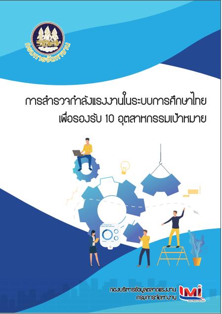 การสำรวจกำลังแรงงานในระบบการศึกษาไทย เพื่อรองรับ 10 อุตสาหกรรมเป้าหมาย