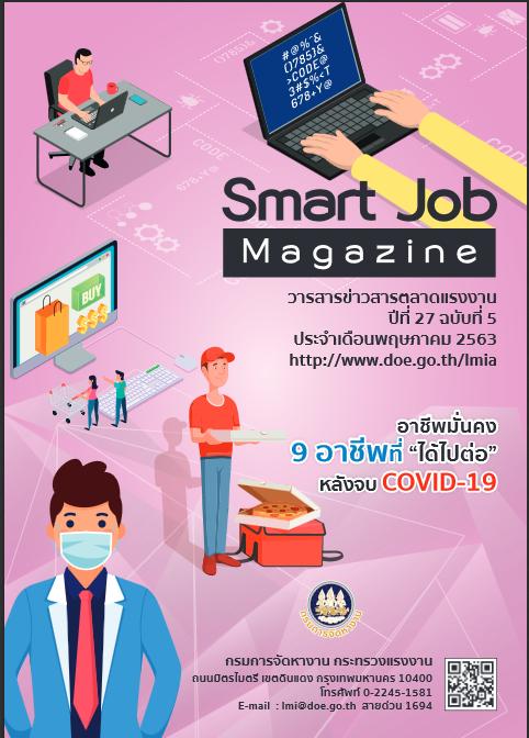 Smart Job Magazine วารสารสถานการณ์ตลาดแรงงาน ปีที่ 27 ฉบับที่ 5 ประจำเดือนพฤษภาคม 2563
